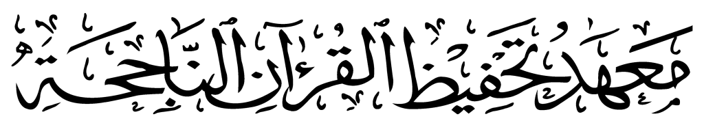 nama-arab-maahad-tahfiz-al-quran-an-najihah